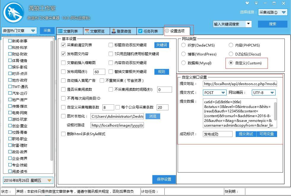 destoon6.0发布接口设置